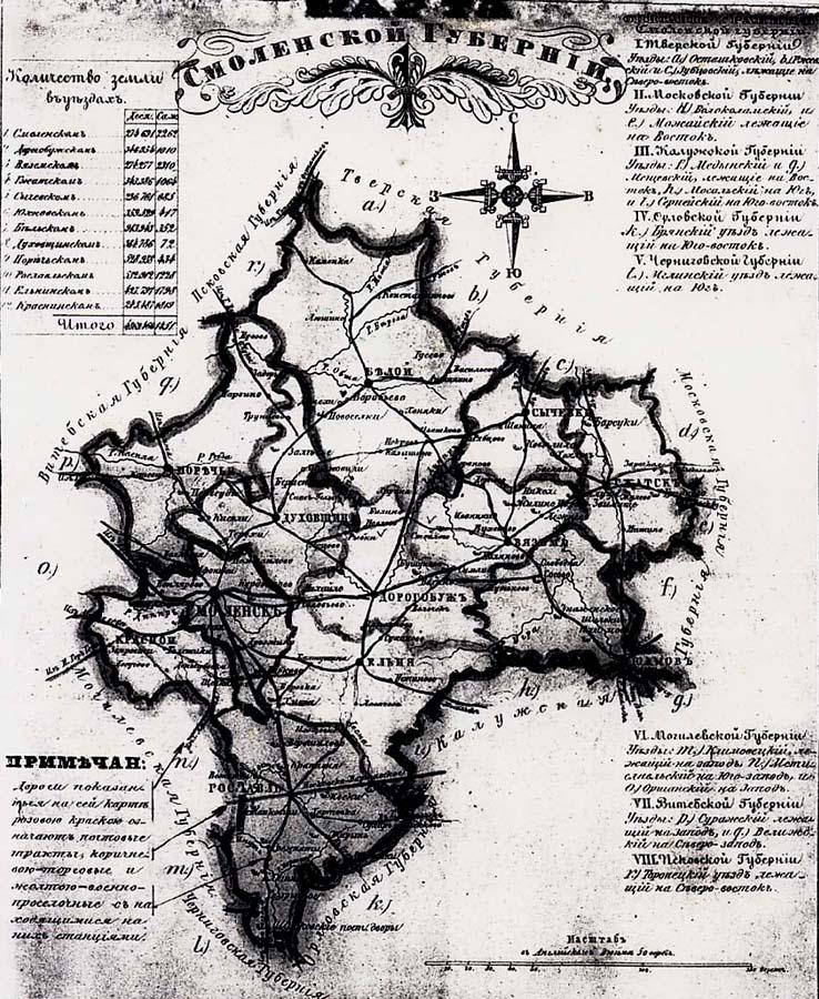Карта Смоленской губернии кон. XIX в.